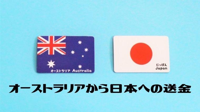 オーストラリアから日本への安い送金
