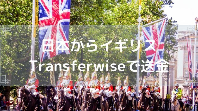 日本からイギリスへの送金で安くて安全なのはゆうちょ銀行?