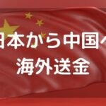 日本から中国への海外送金で手数料が安いのは?規制が厳しい?