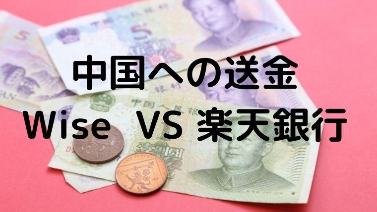 中国への送金は楽天銀行?