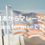 日本からマレーシアへの送金で手数料が安い銀行は?簡単で安全