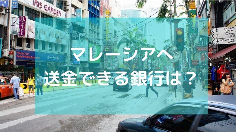 日本からマレーシアへの送金で手数料が安い銀行は?