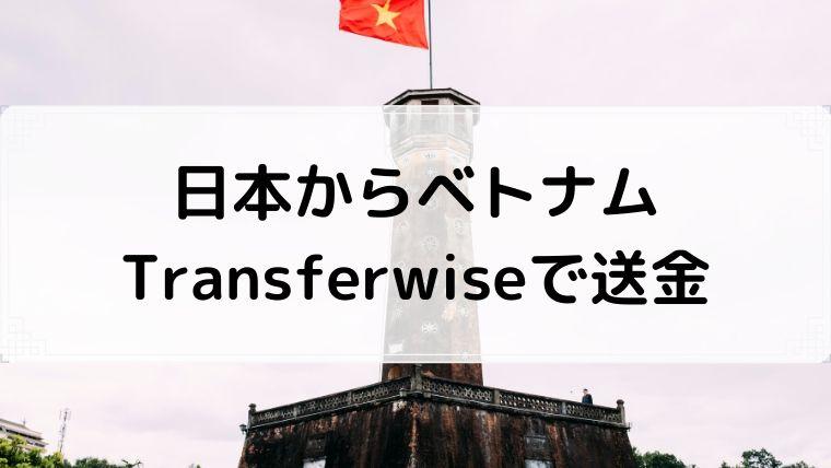 日本からベトナムへの送金で手数料が安い方法は?日数や限度額は?