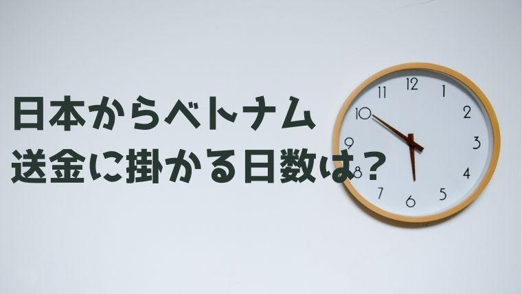 日本からベトナムへの海外送金に必要な日数は?