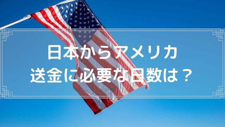 日本からアメリカへの送金に掛かる日数は?