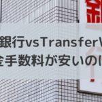 新生銀行とトランスファーワイズの手数料を比較