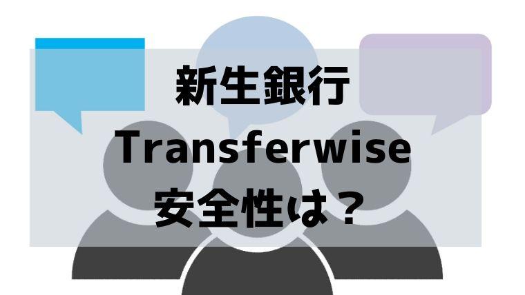 新生銀行とトランスファーワイズはどちらが安全?