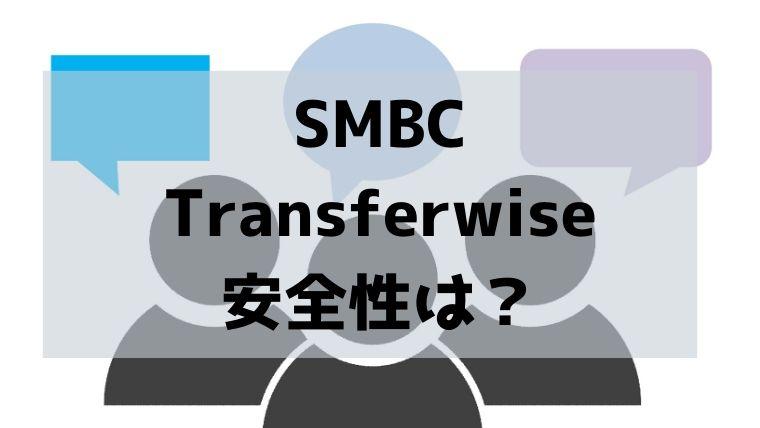SMBCとトランスファーワイズはどちらが安全?