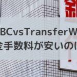 SMBCとトランスファーワイズの手数料を比較
