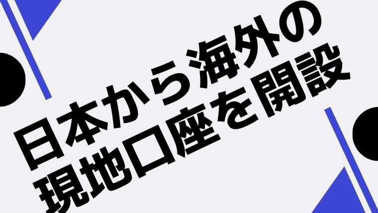 日本で海外の現地銀行口座を開設する方法