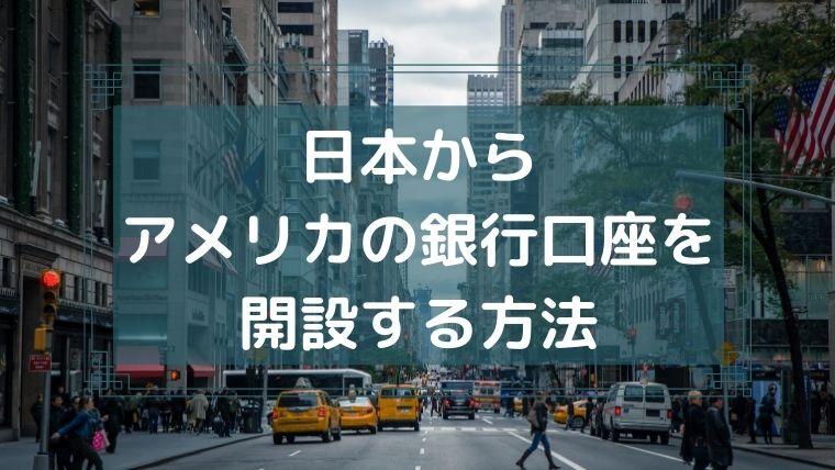 日本でアメリカの銀行口座が開設できるWise・ワイズ